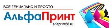 «Альфа-Принт»
